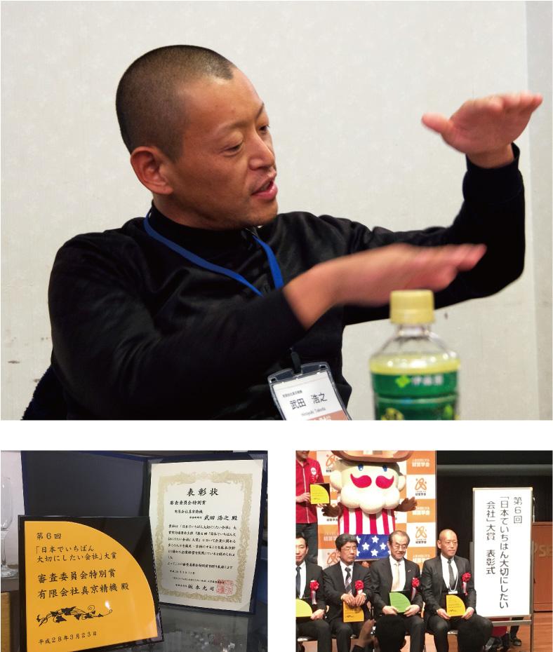 有限会社 真京精機 専務取締役 武田 浩之 氏
