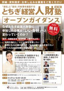 4/27(木) とちぎ経営人財塾第3期 オープンガイダンスを開催いたします