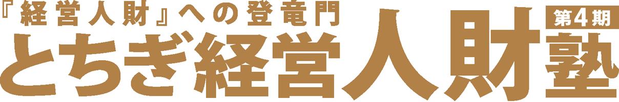 『経営人財』への登竜門 とちぎ経営人財塾 第4期