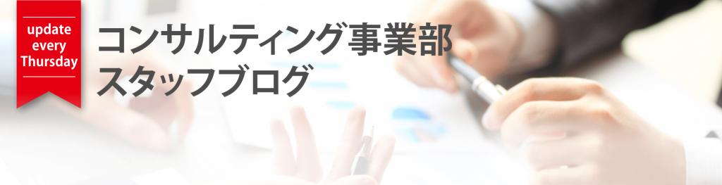 コンサル事業部ブログ