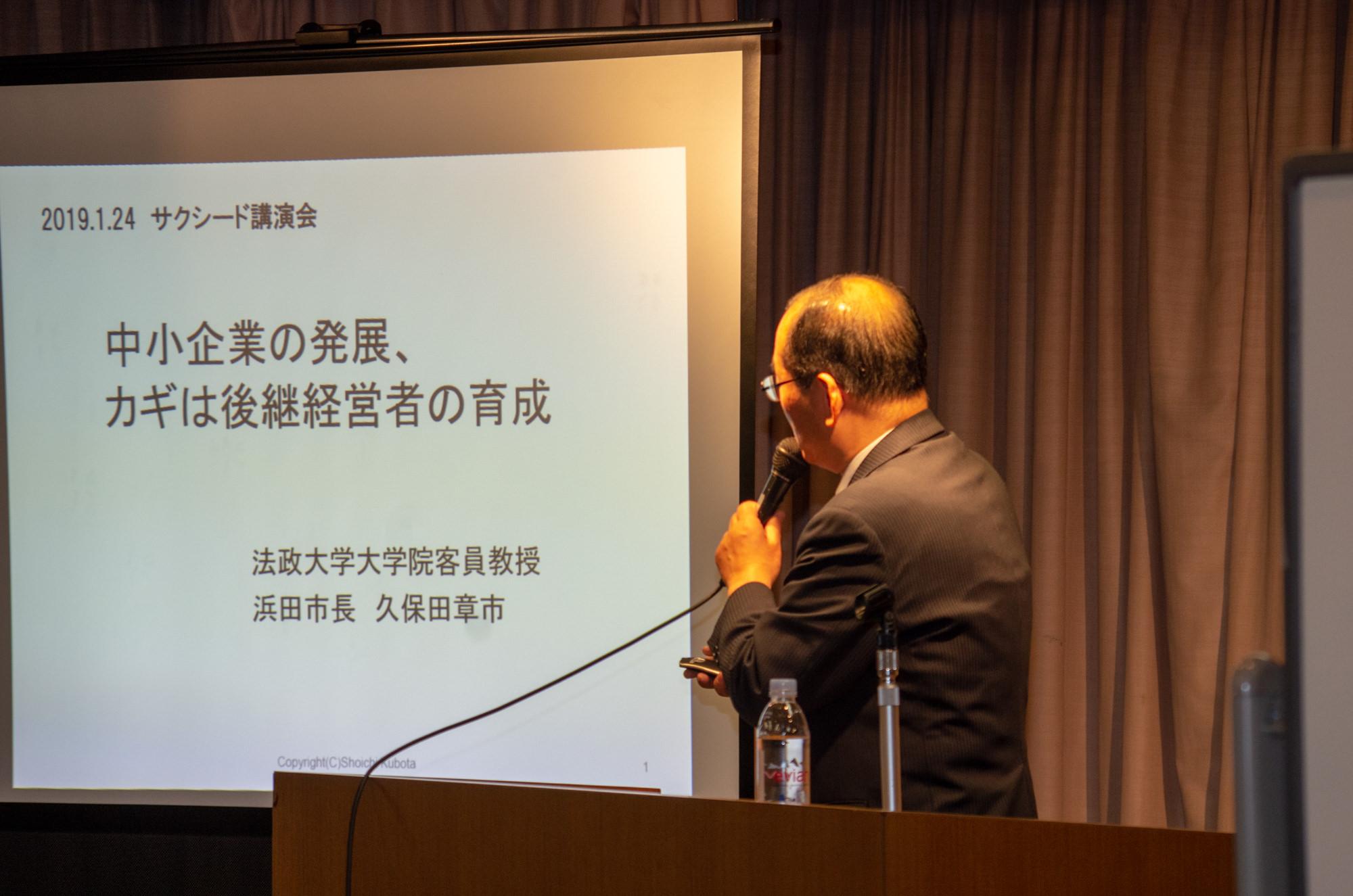 事業承継講演会 (1)