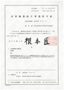 有料職業紹介事業許可取得について
