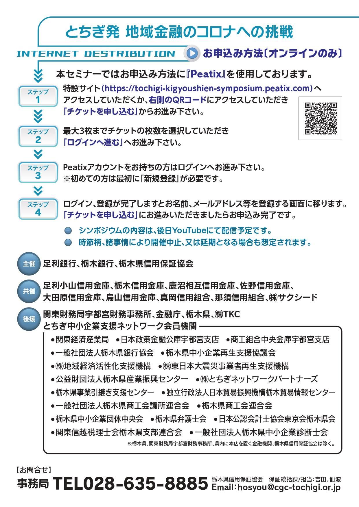 県 コロナ 栃木 緊急事態追加1週間の栃木県 依然ステージ4も、10万人当たり感染25人に減少 県内主要,社会,政治行政 下野新聞「SOON」ニュース 新型肺炎
